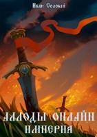 Обложка произведения Аллоды онлайн I Империя