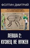 Обложка произведения Левша-2
