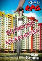 Обложка произведения ВЕЛИКИЙ МЕХАНИЗМ