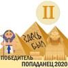 Победитель конкурса «Попаданец 2020»