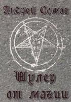 Обложка произведения Шулер от магии