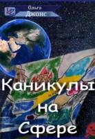 Обложка произведения Каникулы на Сфере