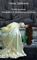 Обложка произведения Пробуждение-1 Эльфийское жертвоприношение