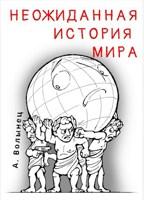 Обложка произведения Неожиданная история мира...