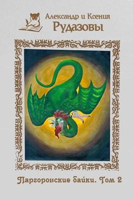 Обложка произведения Паргоронские байки. Том 2