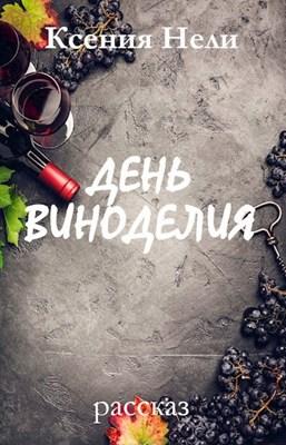 Обложка произведения День виноделия