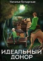 Обложка произведения Идеальный донор. Караван