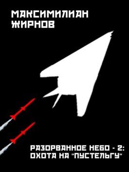"""Обложка произведения Разорванное небо-2. Охота на """"Пустельгу"""""""