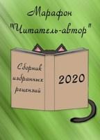 Обложка произведения «Читатель-автор». Сборник избранных рецензий