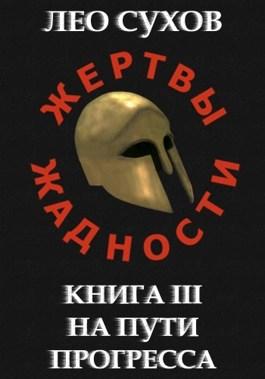 Обложка произведения Жертвы Жадности III. На пути прогресса