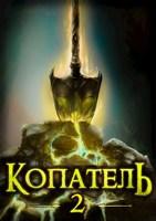 Обложка произведения Копатель-2