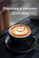 Обложка произведения Рецензии и отзывы 2019-2020