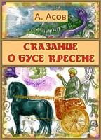 Обложка произведения Сказание о Бусе Кресене, волшебнике из Асграда