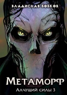 Обложка произведения Метаморф. Алчущий силы - 3