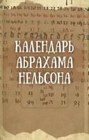 Обложка произведения Календарь Абрахама Нельсона