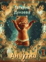 Обложка произведения Анчутка