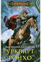 Обложка произведения Уркварт Ройхо