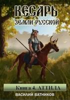 Обложка произведения Кесарь земли Русской. Часть 4. Аттила