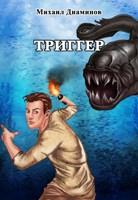 """Обложка произведения """"Проект Земля"""" триггер"""