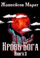 Обложка произведения Кровь Бога. Книга третья