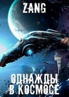 Обложка произведения Однажды в космосе