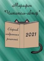 Обложка произведения «Читатель-автор». Сборник избранных рецензий 2021 год