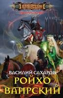 Обложка произведения Ройхо Ваирский