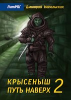 Обложка произведения Крысеныш. Путь наверх 2