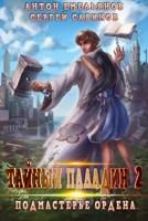 Обложка произведения Тайный паладин 2: Подмастерье ордена
