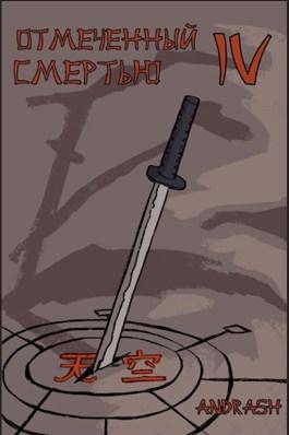 Обложка произведения Отмеченный Смертью IV
