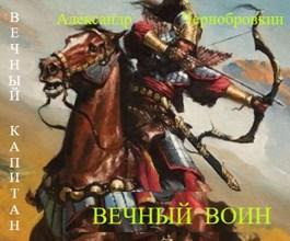 Обложка произведения Вечный воин