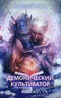 Обложка произведения Демонический культиватор 1