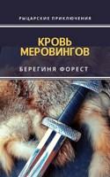 Обложка произведения Кровь Меровингов