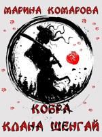 Обложка произведения Кобра клана Шенгай