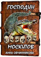 Обложка произведения Господин москитов