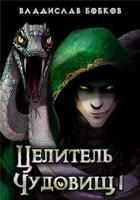 Обложка произведения Целитель чудовищ - 1