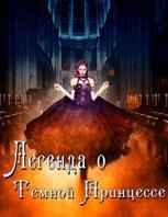 Обложка произведения Легенда о Тёмной Принцессе. Том 1