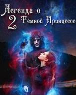 Обложка произведения Легенда о Тёмной Принцессе. Том 2