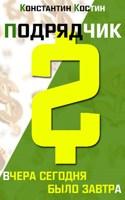 Обложка произведения Подрядчик 2: Вчера сегодня было завтра (черновик)