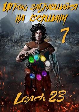 Обложка произведения Игрок, забравшийся на вершину. Том 7
