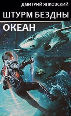 Обложка произведения Штурм бездны: Океан