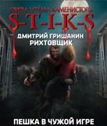 Обложка произведения S-T-I-K-S. Рихтовщик. Пешка в чужой игре