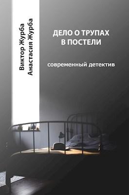 Обложка произведения Дело о трупах в постели