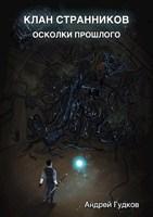 Обложка произведения Клан Странников. Осколки прошлого