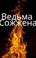 Обложка произведения Ведьма Сожжена