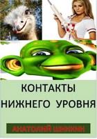 Обложка произведения Контакты нижнего уровня