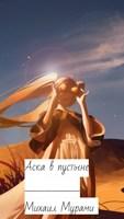 Обложка произведения Аска в пустыне