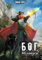 Обложка произведения Б.О.Г. 2. Re:запуск
