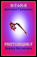 Обложка произведения S-T-I-K-S. Рихтовщик-7. Дорога без начала
