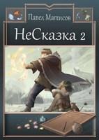 Обложка произведения НеСказка 2. Во власти грёз